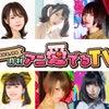 「月刊 アニ愛でるTV!」#26 出演者情報の画像