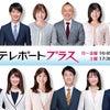 本日16:45~、テレビ放映!!!の画像