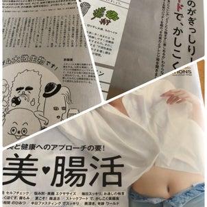 札幌開催:第二弾 腸タイプ別・スッキリ腸美人生活 3Step❣️発酵ランチ付きの画像