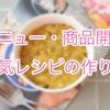 【ブログ更新】人気レシピ・メニューの作り方の画像