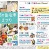 【 京都 】イベントのお知らせの画像