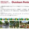 【 募集 】Outdoor Parkの画像