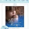 寺子屋上映会「空と、木の実と。」の画像