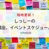 【随時更新】しっしーの講座・イベントスケジュールのご案内の画像