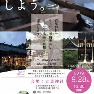 【9/28】ライアー演奏×MAX瞑想™ in青葉神社の画像