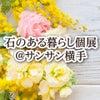 2月6日(木)横手癒し石カフェの画像