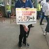 【栃木SC】J2 第28節 FC町田ゼルビア戦の画像