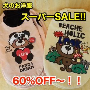 スーパーSALE!犬のお洋服60%OFF~!の画像