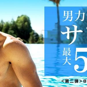 2周年記念ご愛顧キャンペーン<第二弾>の画像