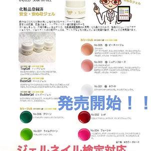 CandyGel×Nereisはネイリスト検定対応!!の画像