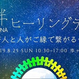 東京絆ヒーリングデー開催します!の画像