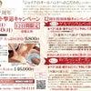 松本市・安曇野市のジョイア★超発汗セルライト撃退キャンペーン開催!!の画像