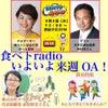 【 豪華3本立 】9月の食べトradioも見逃せない!の画像