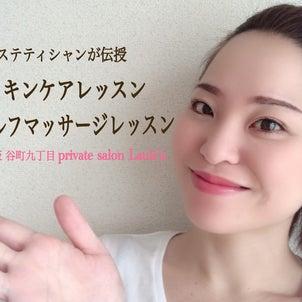 【オンラインレッスン】美肌スキンケアレッスン・セルフマッサージレッスンの画像