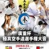 2019 廣重杯極真空手道選手権大会の画像