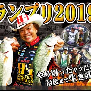 H1グランプリ第5戦津久井湖にブース出展いたします!の画像