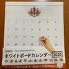 そして届いた「ホワイトボードカレンダーとあの手帳」の画像