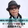 【10/1 開催】ゲスト 古市佳央さんとの「人生を変えちゃうランチ会」♪の画像