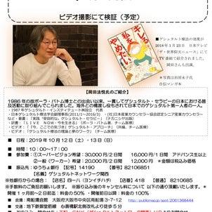 岡田法悦氏による、ゲシュタルト療法スーパービジョン 開催 10/12・13(土日)の画像