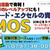 MOS資格 試験勉強対策コース!の画像