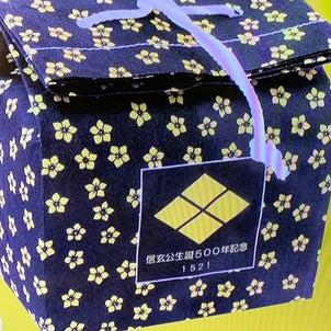 信玄公生誕500年を記念した限定パッケージの桔梗信玄餅が新発売!!!の画像