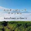 九州オーガニックチャンネル始めます!の画像