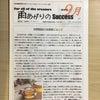 ☆チセ新聞9月号発行&明日のイベントのお知らせ☆の画像