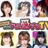 「月刊 アニ愛でるTV!」#28 出演者情報の画像