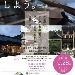 9月28日⛩青葉神社で瞑想会【動画】の画像