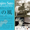 愛媛県今治市の崇光山浄土寺の音楽イベントのフライヤーをデザイン制作させていただきました。の画像