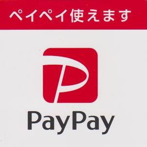 paypay対応いたしましたの画像