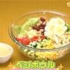 [もぐもぐクッキングレシピ]カラフルで栄養満点なベジボウルの画像