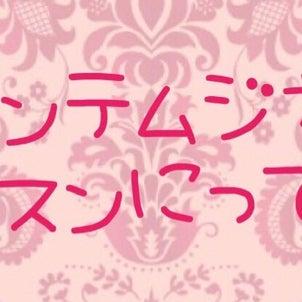 【レッスン日程10月・モンテムジカ】の画像