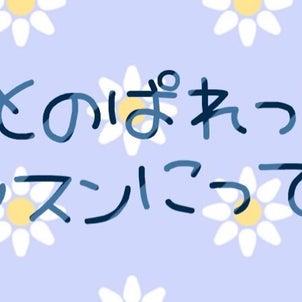【レッスン日程10月・おとのぱれっと】の画像