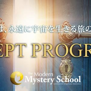 アデプトプログラム【未知なる可能性の扉を開く・真の帝王学、形而上学入門】の画像