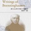 簡単解説:ボーニングハウゼン小論集3の画像