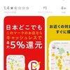 得する仕組み♡このアプリをダウンロード♡キャッシュレス還元の画像