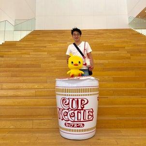 2日目♪発明のヒントはここにあり!カップヌードルミュージアム横浜にての画像