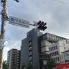 京都市民になって一週間の画像