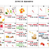 11月の教室カレンダーの画像