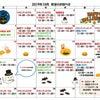 10月の教室カレンダーの画像