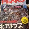 「北穂高岳に登ってきました。(前編) -飛鳥登山部激闘編-」by suzukyoの画像