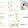 鹿児島県 三つ折りパンフレットデザイン制作 ソフィア矯正歯科クリニック様の画像
