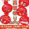 ~10月の日高村オムライス街道~(今年も日高家祭り2019開催されました!)の画像