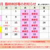 10月11月のカレンダーの画像