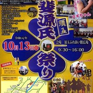 台風による甲斐源氏祭り2019中止のお知らせの画像