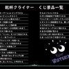【第18怪】百鬼夜行!藤ノ巻|ボトル&アミューズメントの画像