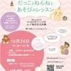 だっことネンネとあそびのレッスン~赤ちゃんの発達を促す「お世話の基本♪」の画像