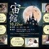 【10月22日(祝)】aomori 宙の館 ☆開催します!の画像