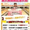 千葉オープン&11月予定の画像